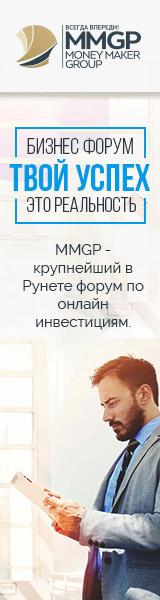 Бизнес Форум MMGP