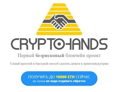 CRYPTOHANDS - Самый простой и быстрый способ сделать деньги в криптоиндустрии