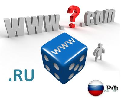 Продажа доменов