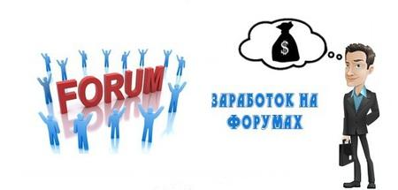 Заработок в интернете форум