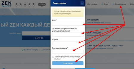 Регистрация в GetZEN Cash