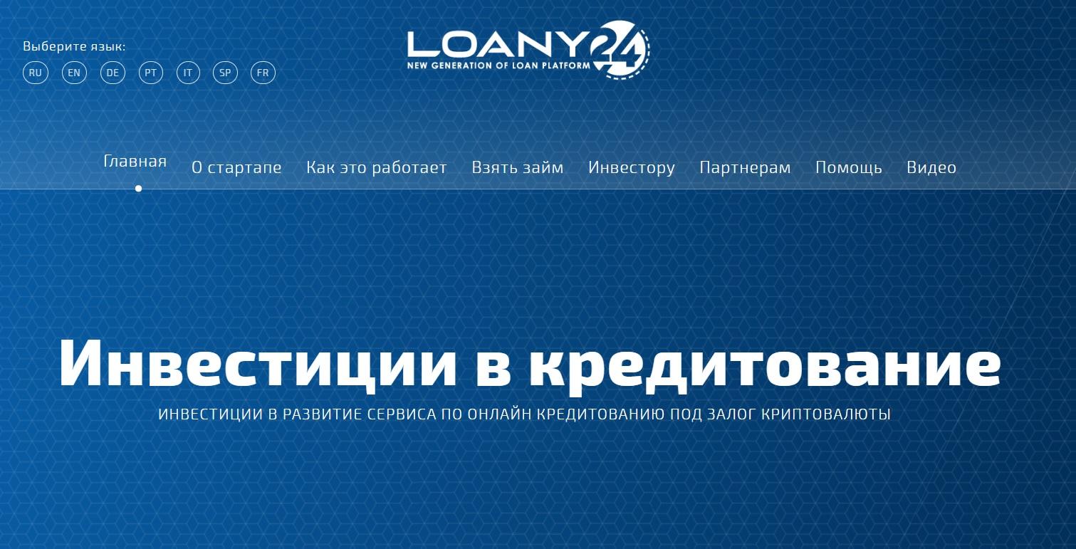 Loany 24