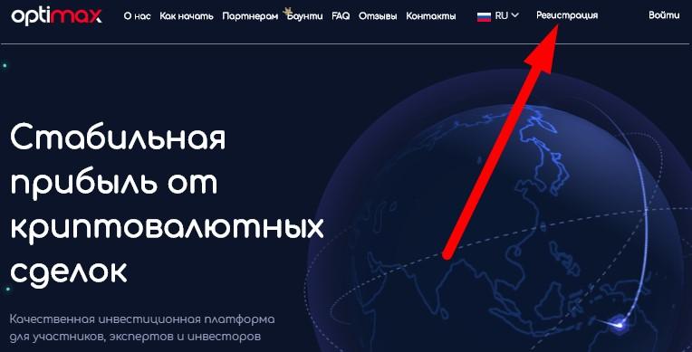 Optimax Регистрация